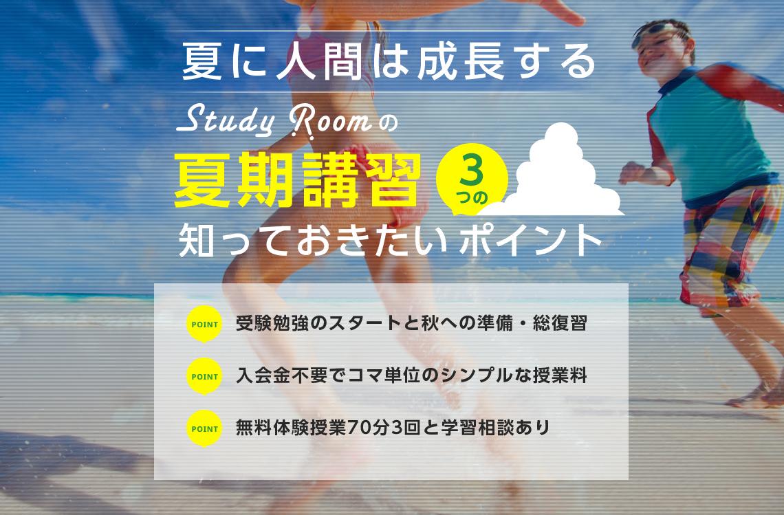 ss1 - 夏期講習