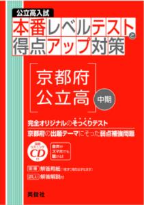 本番レベルテストと得点アップ対策 京都府公立高校 問題
