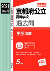 京都府立公立高校過去問2021