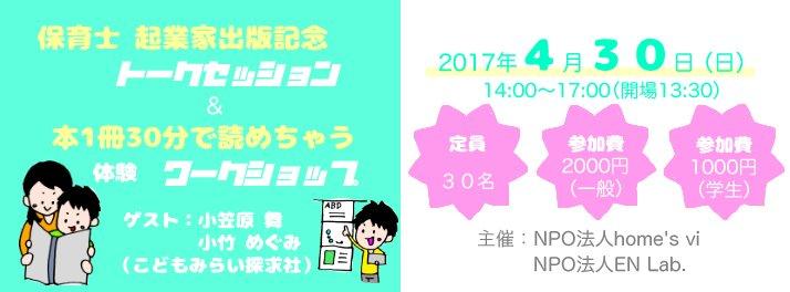 17626459 914401482035531 5031300096872932551 n - 【イベントレポート】京都で開催!保育士起業家の出版記念イベント