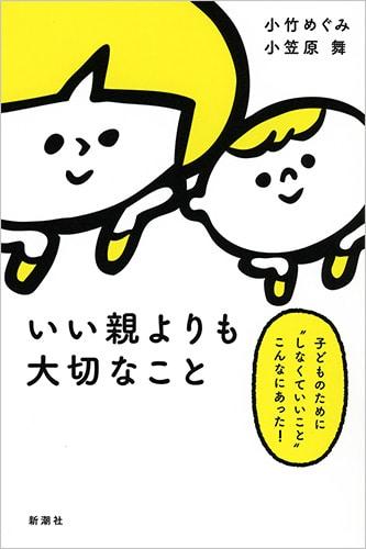 9784103506218 600 - 【イベントレポート】京都で開催!保育士起業家の出版記念イベント