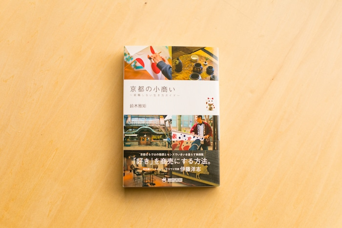book-kyoto-small-business