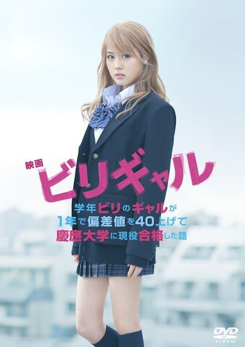 movie-birigyaru-dvd-kasumi-arimura