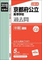 kyoto-high-school-past-exam-2018