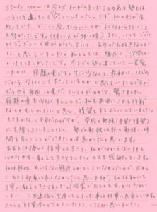 review misato 1 222x300 - 合格実績