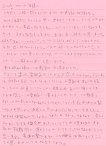review momoko 1 219x300 - 合格実績