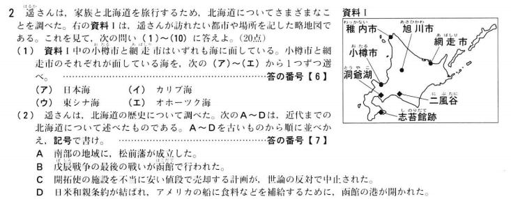 history-civics-Geography-exam-1