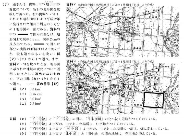 history-civics-Geography-exam-4