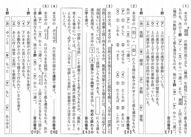 japanese-exam-1