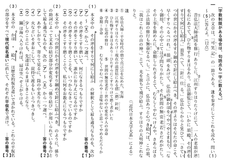 japanese-exam-2