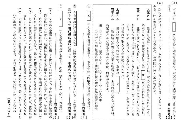 japanese-exam-3