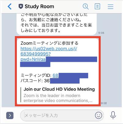 Zoomで面談を受ける方法1