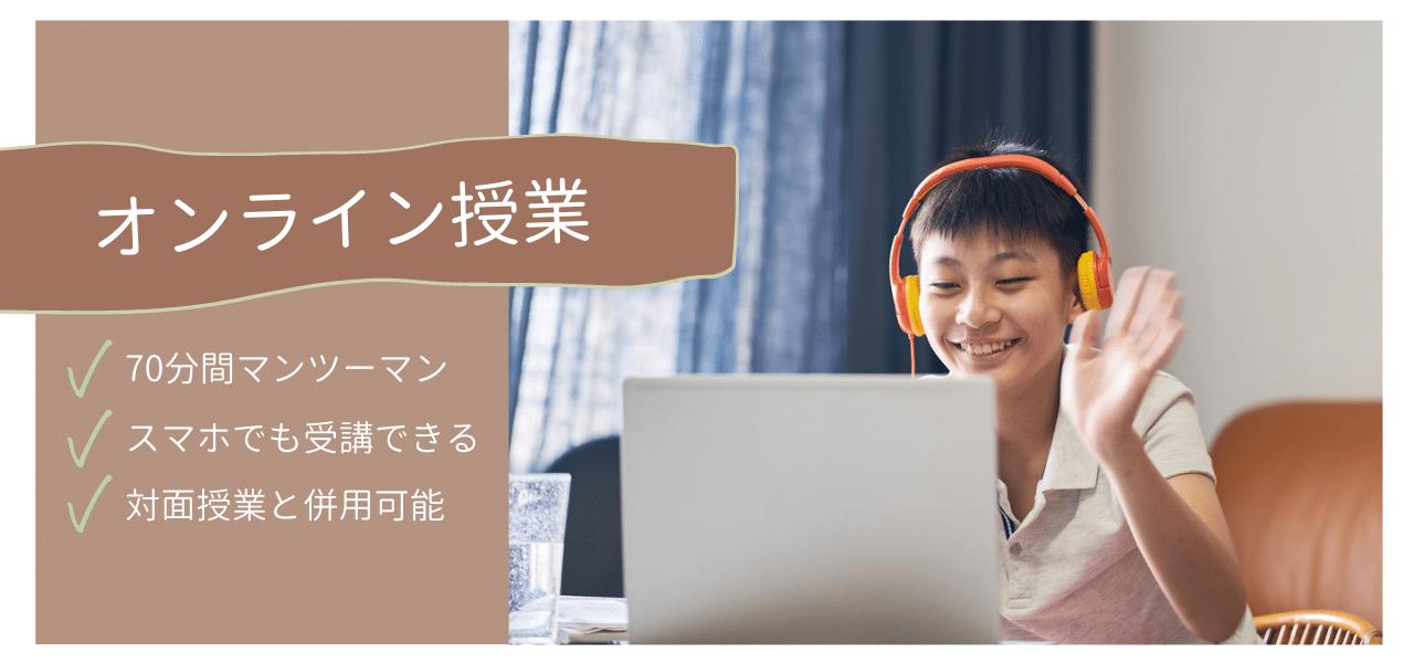 """""""オンライン授業1"""""""