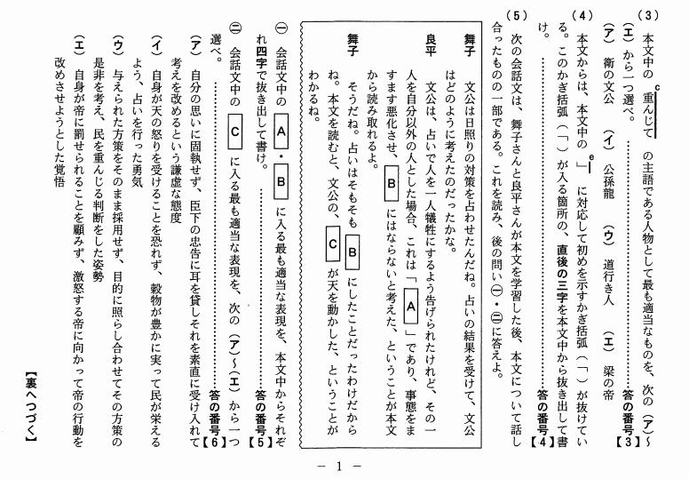 古文の問題2