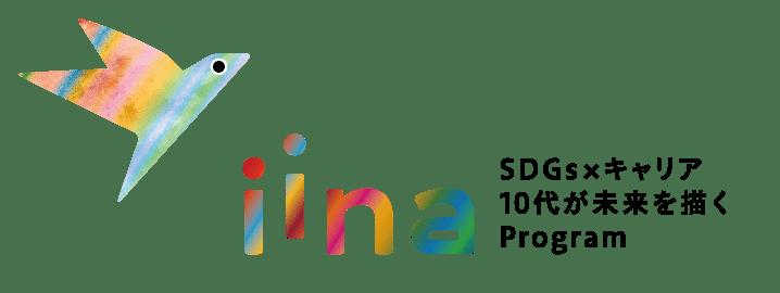 iina 03 - SDGsプログラムiinaの提供開始|進路や受験にも役立つSDGsとは?